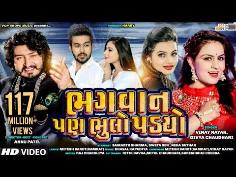 Bhagvan Pan Bhulo Padyo - Vinay Nayak || Divya Chaudhari || Full Video Song || Pop Skope Music