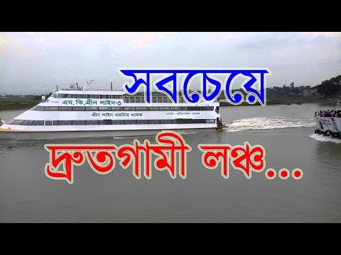 M V Green Line High Speedy Ship Launch Service in Bangladesh HD