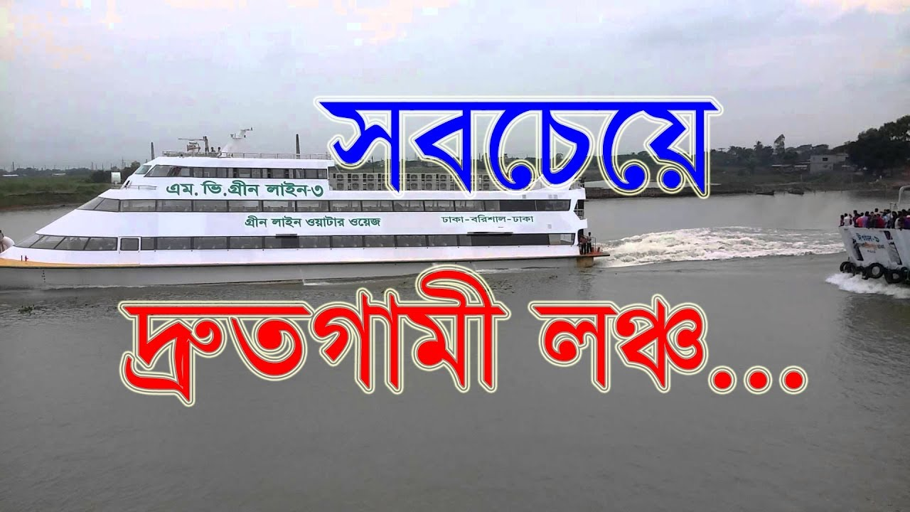 M V Green Line High Sdy Ship Launch Service In Desh Hd