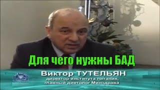 Приём БАД. Виктор Тутельян. Директор Института питания РАМН(, 2015-02-09T07:49:23.000Z)