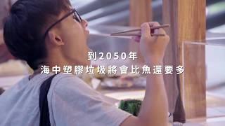 蘭陽博物館-2019.6.15-9.4深海食堂展-大海新鮮直送影片縮圖