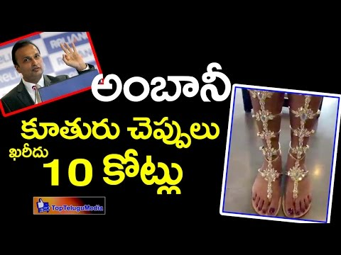 Mukesh Ambani's Daughter Isha Ambani 10 crore Diamond Sandals |Top TeluguMedia