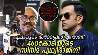 പ്രിത്വിരാജിന്റെ ആ വലിയ സർപ്രൈസ് ഞെട്ടിക്കുന്നതാണോ? വരുന്നു! Prithviraj's 460 crore movie is coming!