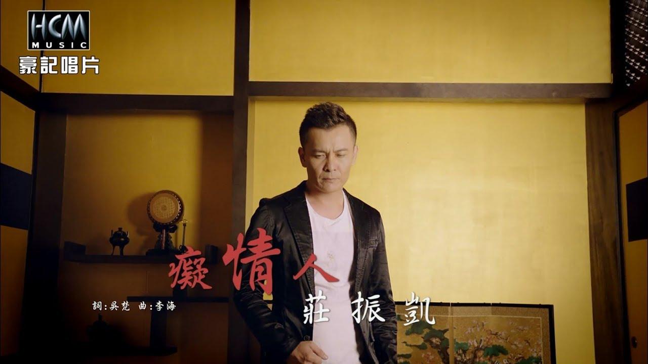 【MV首播】莊振凱-癡情人(官方完整版MV) HD - YouTube