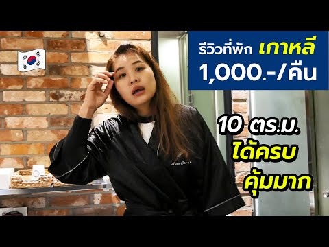 รีวิวที่พักเกาหลี โรงแรมสตอรี่ (Hotel Story) คืนละ 1,000 บาท