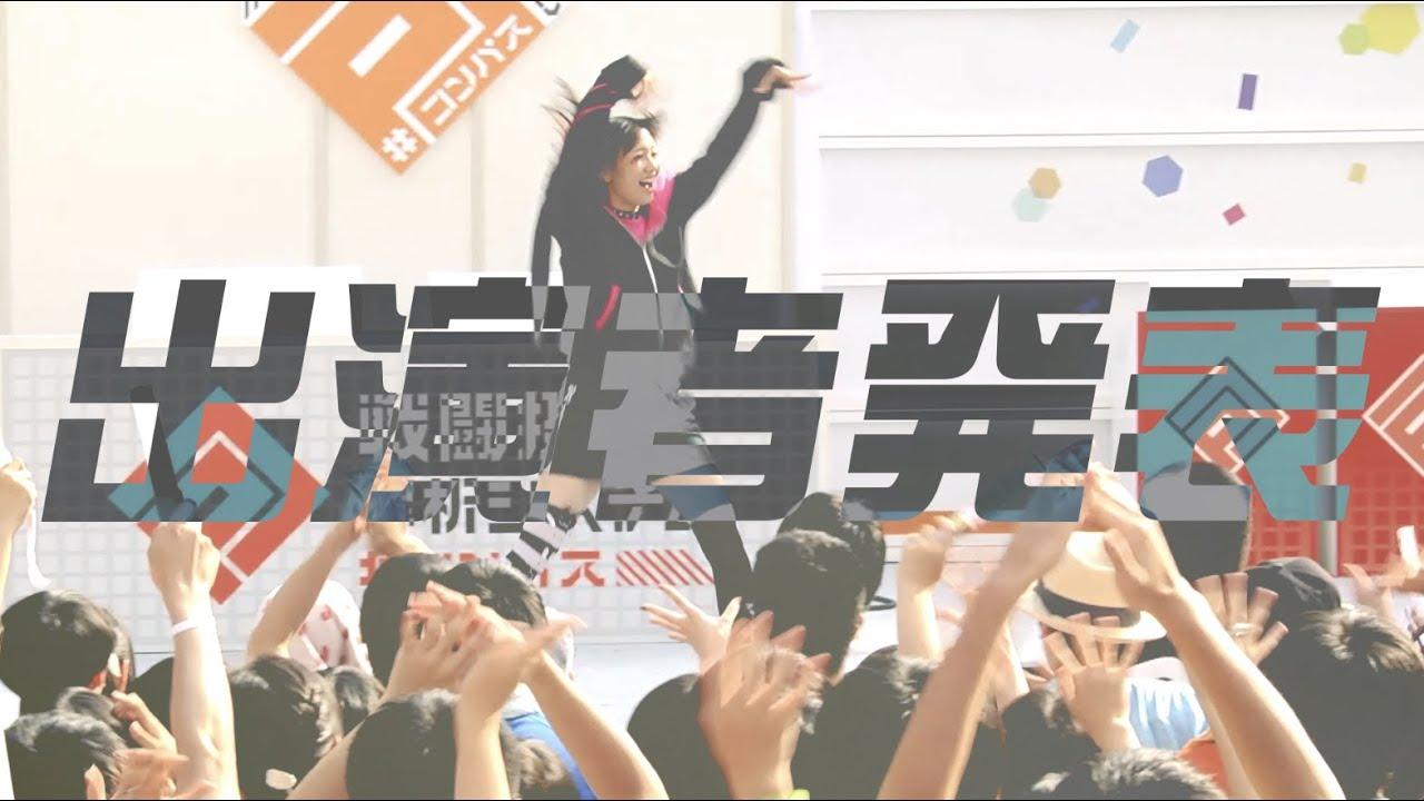 【#コンパスフェス】うちキャラバン2020 出演者発表 第1弾