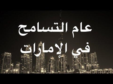 عام التسامح في الإمارات يركز على خمسة محاور  - نشر قبل 6 دقيقة