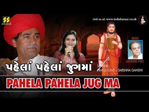 pehla-pehla-jug-ma:-bhajan-by-praful-dave,-darshna-gandhi- -music:-gaurang-vyas