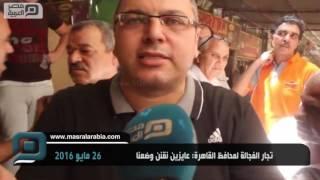 بالفيديو  تجار الفجالة لمحافظ القاهرة: عايزين نقنن وضعنا