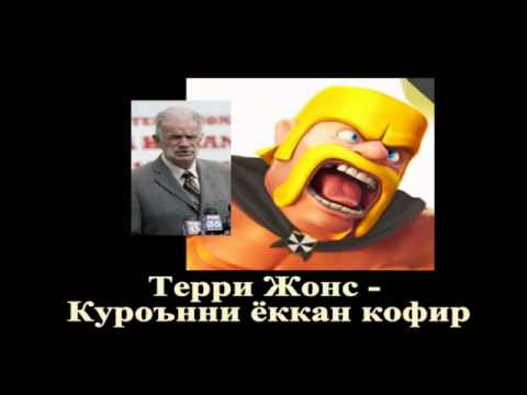 CLASH OF CLANS харам