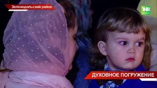 Православные отмечают праздник Крещения Господне: Раифский монастырь встречает паломников - ТНВ