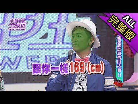 【完整版】諧星超認真告白大會!2017.11.23小明星大跟班