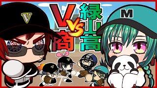 【パワプロ/栄冠ナイン】緑山高校vsVtuber商業高校【天開司/緑仙】