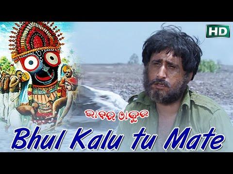 BHUL KALU TU MATE | Album- Bhabara Thakura | Suresh Wadeker | Sarthak Music