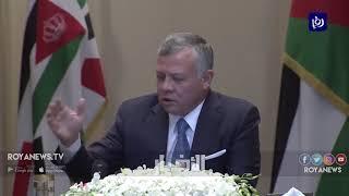 الملك: الشعب الأردني لا يلتفت إلى الأجندات الهادفة للتشكيك  - (7-4-2019)