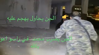 الجن يقوم بلتهجم على محمد في الحجاره  وشاهد ردت فعلو اعوذ بالله