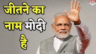 Politics में Modi  ने नहीं सीखा हारना, बिना Election लड़े ही बन गए थे Gujrat के CM