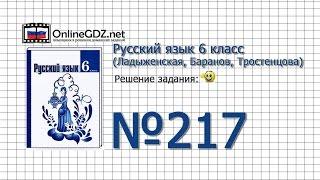 Задание № 217 — Русский язык 6 класс (Ладыженская, Баранов, Тростенцова)