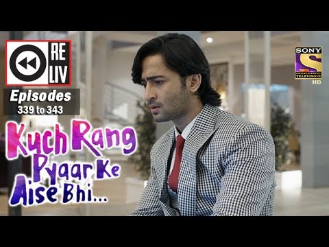 Thumbnail: Weekly Reliv | Kuch Rang Pyar Ke Aise Bhi | 19th June to 23rd June 2017 | Episode 339 to 343