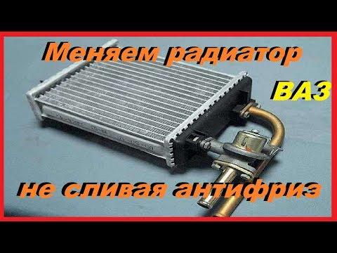 Замена Радиатора Печки ( Отопителя ) на ВАЗ не Сливая Антифриз