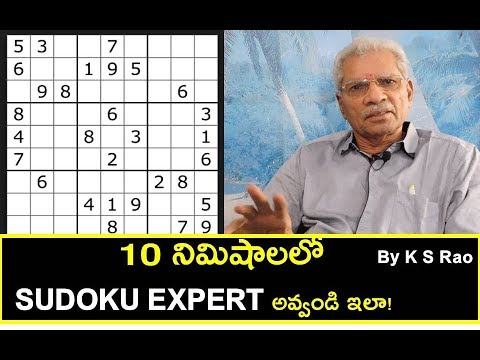 Become a Sudoku Expert in 10 minutes,  explained in TELUGU | K.S.RAO | Implicit Reality