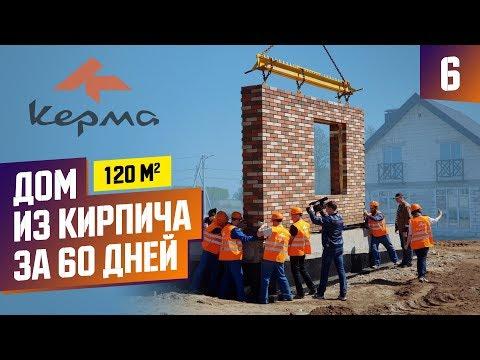 Как построить кирпичный  дом за 60 дней. Строительство из панелей.