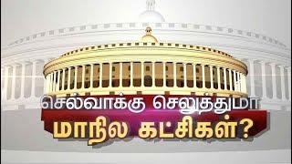 மாநிலக்கட்சிகளின் முக்கியத்துவம்...? சிறப்பு விவாதம் | DMK | ADMK | BJP | CONGRESS