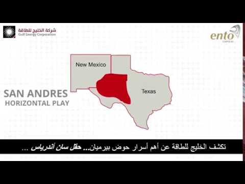 Ento Energy SPV - Private Oil & Gas Investment (Introductory Video)