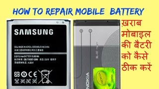 How To Repair Damaged Mobile Battery
