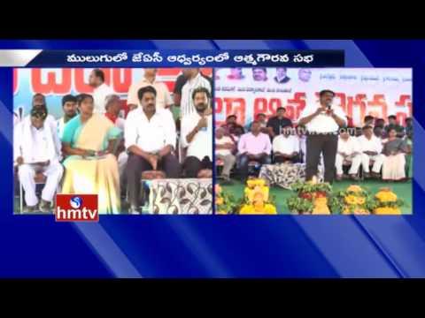 HMTV Chief Editor Venkata Krishna Speech in Mulugu Aatma Gourava Sabha | Mulugu | HMTV