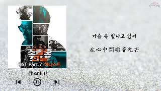 【韓繁中字】HONEYST ( 허니스트 ) - Thank U  [ 동네변호사 조들호2 : 죄와 벌 / 鄰家律師趙德浩2:罪與罰OST ]
