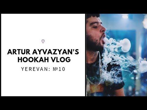 Hookah Vlog Yerevan: №10 : Последняя серия в Ереване: Сфера Кальяна