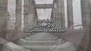 Грузино-абхазская война 1992-93 г.г. Мартовское наступление.