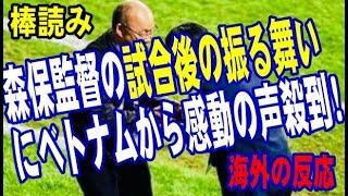 【海外の反応】「これが日本人なんだ!」森保監督の試合後の振る舞いにベトナムから感動の声が殺到!「実るほど頭を垂れる稲穂かな」【棒読みちゃん】