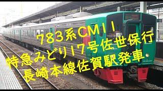 783系CM11 特急みどり17号佐世保行 長崎本線佐賀駅発車