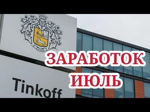 Мой ЗАРАБОТОК с Тинькофф банка за июль!Сколько платит Тинькофф банк?