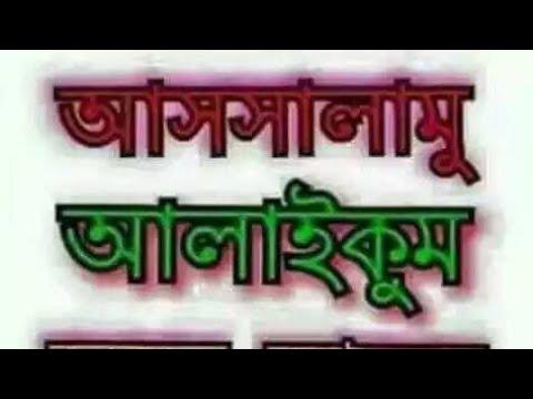 hasbi-rabbi-jallallah-naat-  -hindi-naat-kolkata-  -gojol-full-video-1-part-2018