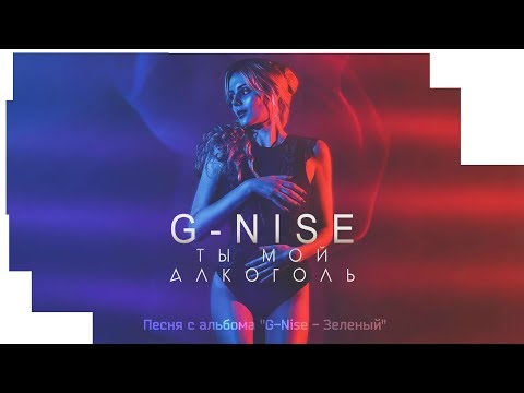 G-Nise - Ты мой алкоголь (Lyrics)