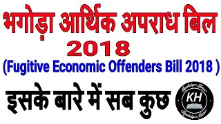 Fugitive Economic Offenders Bill, 2017 for economic offenders and defaulters - UPSC/IAS/SSC/IBPS/PO