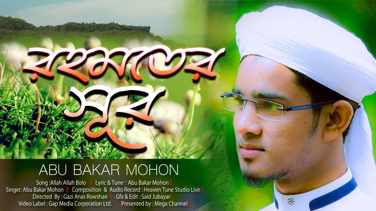 হৃদয় কাঁদানো সেরা ইসলামি সংগীত । রহমতের সূর । আবুবকর মোহন । Abu Bakar Mohon
