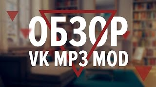 Download VK MP3 MOD ОБЗОР Mp3 and Videos