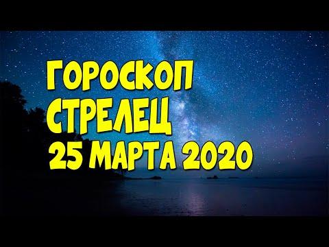 Гороскоп на сегодня и завтра 25 марта Стрелец 2020 год | 25.03.2020
