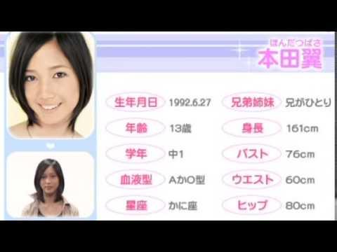 「本田翼 12歳」の画像検索結果