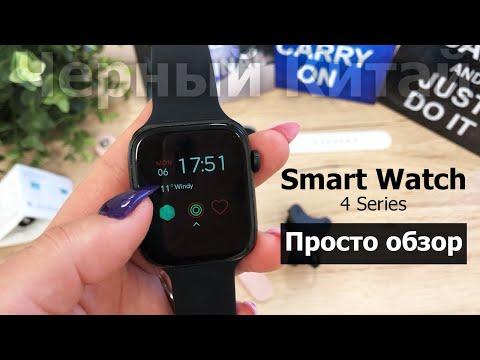 Обзор фитнес трекера Smart Watch 4 Series (Распаковка, подключение,  использование)