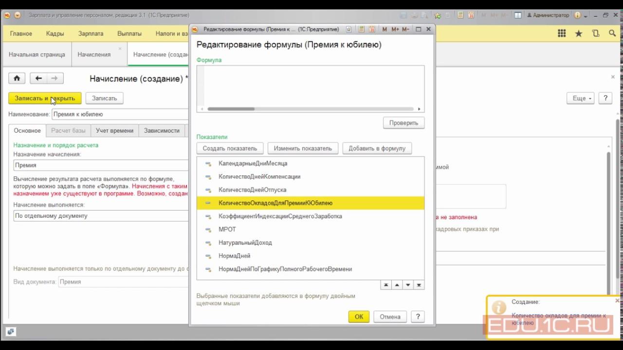 Уроки 1с настройка настройка 1с документооборот мобильное приложение