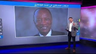 : أول ظهور للرئيس بعد الانقلاب العسكري في غينيا كونكاري..وإجلاء منتخب المغرب