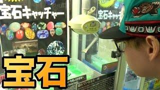 【宝石キャッチャー】数万円相当の宝石GET!?  PDS thumbnail