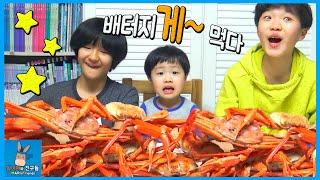 먹방 배터지게 대게 홍게 먹다 ♡ 로기 미니 또히 게 먹방 도전기 Red Snow King Crab Eating | 말이야와친구들 MariAndFriends