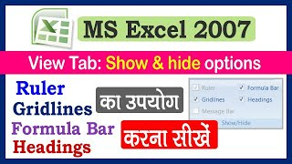 excel view tab show and hide options use