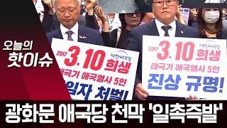 대한애국당 천막 '일촉즉발'…서울시 '강제철거' 예고 | 뉴스A